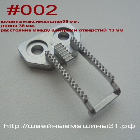 Рейка для JANOME и машин других марок #002     цена 500 руб.