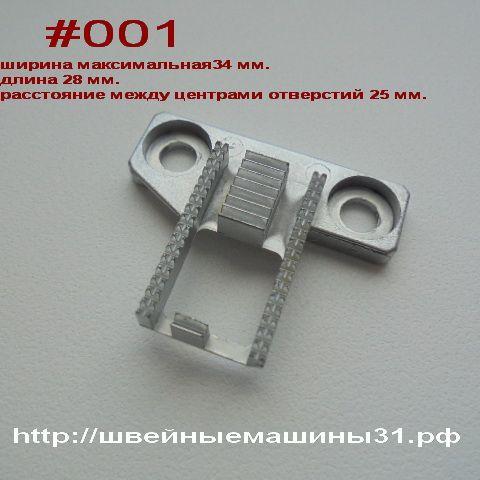 Рейка для JANOME и машин других марок #001     цена 500 руб.